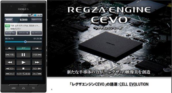 Toshiba Regza Z2 HDTVs