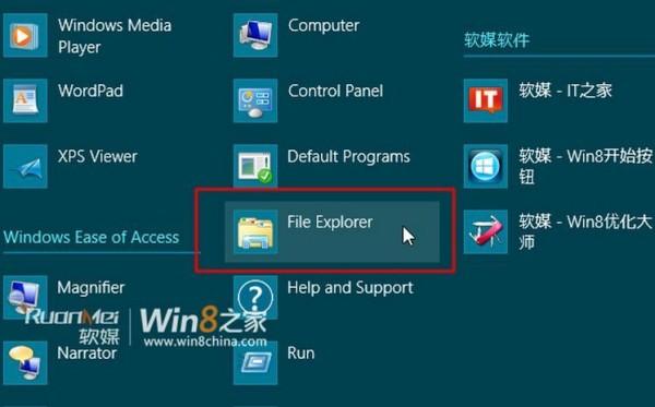 Windows Explorer Renamed As File Explorer In Windows 8, image Credit : win8china.com