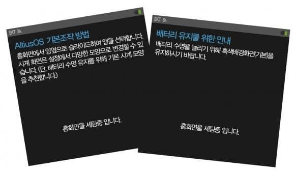 Samsung Altius-2