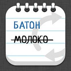 Kupi Baton – Premium Lists Manager App For iOS [Free]